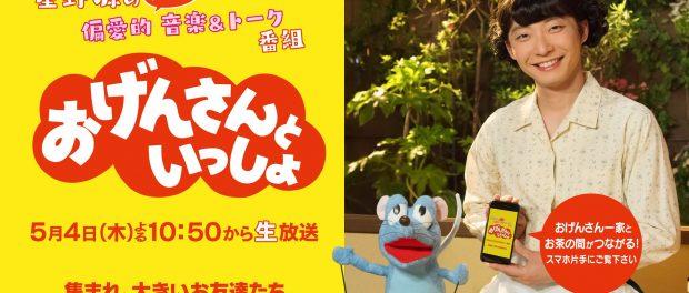 星野源、売れたな NHKで初冠番組「おげんさんといっしょ」