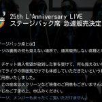 【エンタメ画像】ラルク、25周年ライブで「何も見えない席」を販売!!!!!!!!!!!!!!! なお、完売した模様