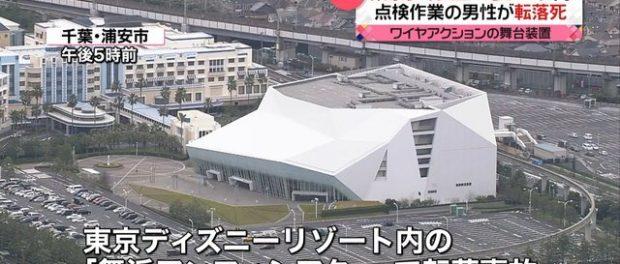 ライブ・コンサート会場としても利用される舞浜アンフィシアターで死亡事故発生 マジか・・・