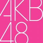 AKB48運営 よく言うことを聞くメディアには「あめだま」 逆らうメディアには「ムチ」