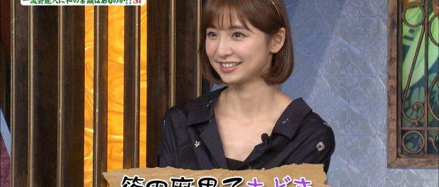格付けに出た元AKB48篠田麻里子(31歳)がコチラwwwwwwwwwww