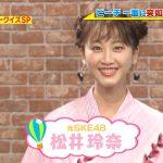 元SKE48松井玲奈の髪型がおかしいと話題にwwwwww