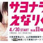 【悲報】渡辺麻友主演「サヨナラ、えなりくん」が「さよならみどりちゃん」のパクリだった