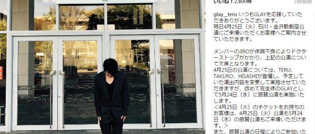 GLAY、JIROが体調不良で明日金沢公演参加不可に → 明日はJIRO抜きでステージに立ち、後日振替公演も実施する太っ腹対応