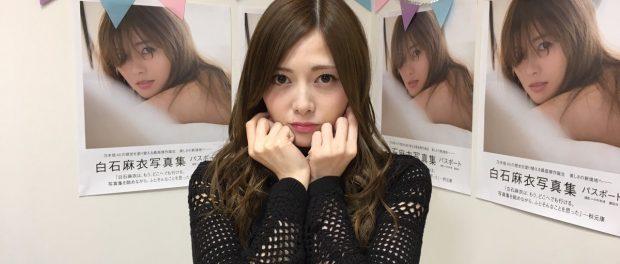 乃木坂46 白石麻衣の写真集「パスポート」が21世紀最大のヒット!すげぇぇえええええええ!!!!