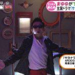 渡辺麻友主演ドラマタイトル変更 「サヨナラ、きりたんぽ」→「サヨナラ、えなりくん」www