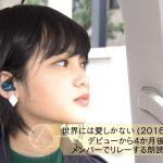 【エンタメ画像】欅坂46平手友梨奈の使っているイヤホンがShure SE215と判明♪