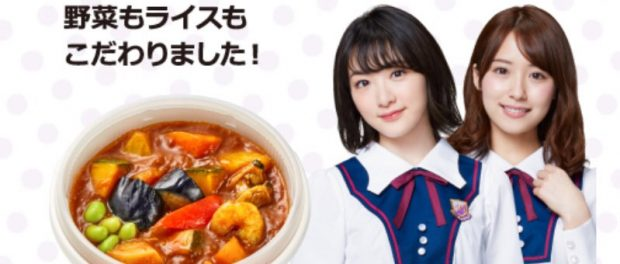 セブンイレブン×乃木坂コラボの800円弁当がコチラ