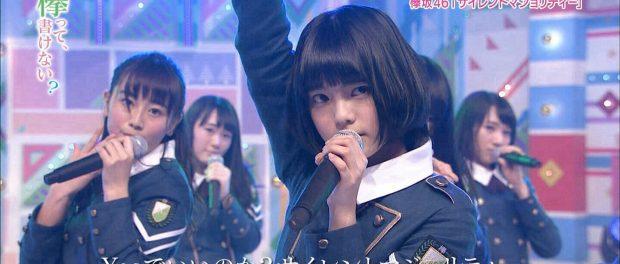 欅坂46センター平手友梨奈さんのオーラwwwwww