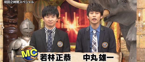 KAT-TUN 中丸雄一ゴールデン初MCの「世界ルーツ探検隊」初回から視聴率大爆死wwwwwww