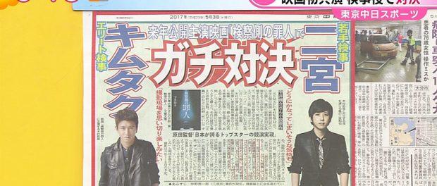 元SMAPと嵐、遂に共演解禁!!木村拓哉と二宮和也が映画「検察側の罪人」で初共演
