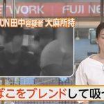 田中聖「タバコをブレンドして吸った」 ←容疑を認めたと誤認する人が続出