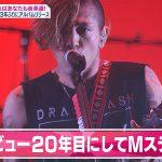 【エンタメ画像】【速報】Dragon Ash、来週のMステ初出演決定!!!!!!!!!