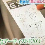 フジテレビ「とくダネ!」で韓国グループのEXO(エクソ)の表記をイグゾーと誤り謝罪wwww