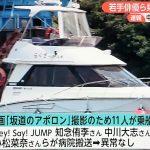 実写映画「坂道のアポロン」撮影中に船舶事故!Hey! Say! JUMP 知念侑李、小松菜奈、中川大志らが軽傷か
