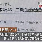 転売ヤーから定価の4倍で購入したチケットと偽造身分証で入場しようとした乃木坂ヲタの中学教師(27)を書類送検wwww