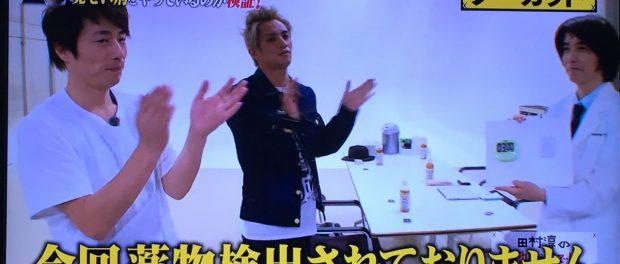 田中聖容疑者、昨年ロンブー淳のスカパー番組で抜き打ち検査受けていた