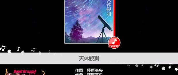 【悲報】天体観測、バンドリにカバーされる(動画あり)