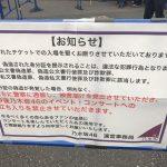 【エンタメ画像】乃木坂46の転売対策凄すぎワロタ。。。。。。。。。。