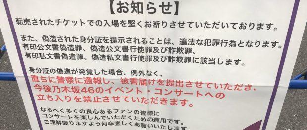 乃木坂46の転売対策凄すぎワロタwwwwwwwwww