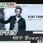 「元KAT-TUNって報じないで!」 KAT-TUNファンのジャニヲタ激怒wwwww
