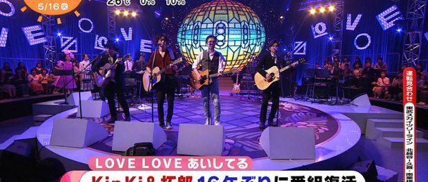 KinKi Kids&吉田拓郎の番組「LOVE LOVE あいしてる」16年ぶり復活キタ━━━━(゚∀゚)━━━━!!