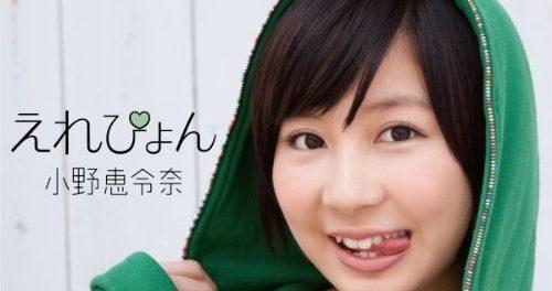 【悲報】元AKB48・小野恵令奈が失踪か「連絡が取れない」