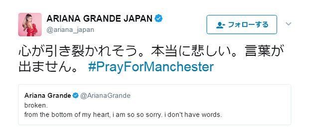 【悲報】アリアナ・グランデ、テロを受け6月までの公演中止に