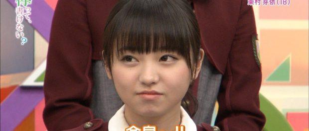 欅坂46今泉佑唯の活動休止の原因は志田愛佳との喧嘩か?