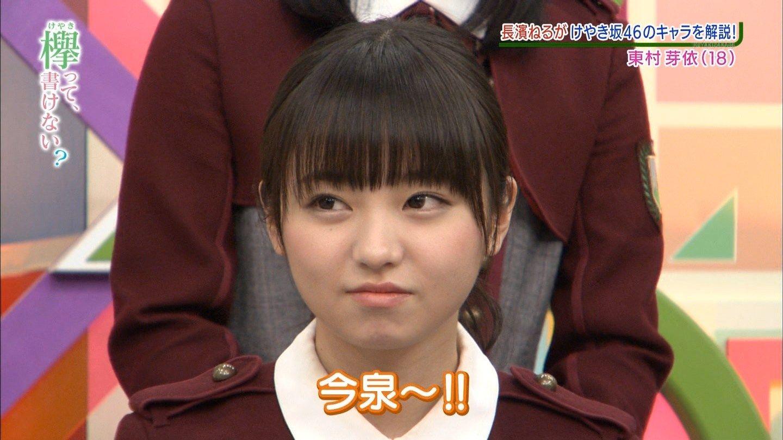 欅坂46今泉佑唯の活動休止の原因は志田愛佳との