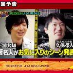 【朗報】BLEACHの久保帯人先生、テレビで三浦大知と共演wwwwwwwww