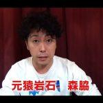 【エンタメ画像】元「猿岩石」森脇和成さんの現在♪♪♪♪♪♪♪♪♪♪♪♪♪♪♪