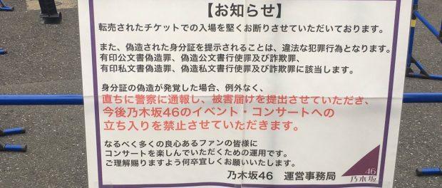 乃木坂ヲタク、身分証を偽装し警察に連行されるwwwwwwwww