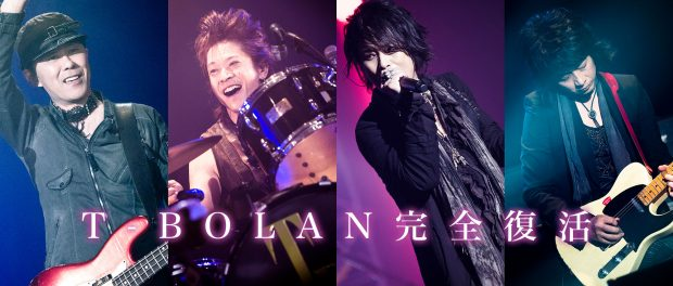 T-BOLAN、完全復活