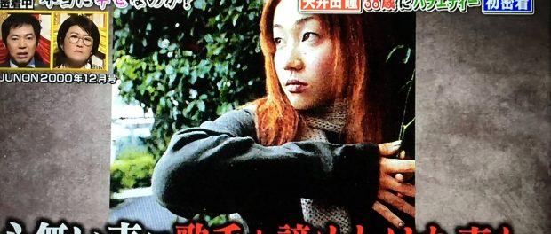 矢井田瞳、「声が嫌い」などと言われ傷ついていた