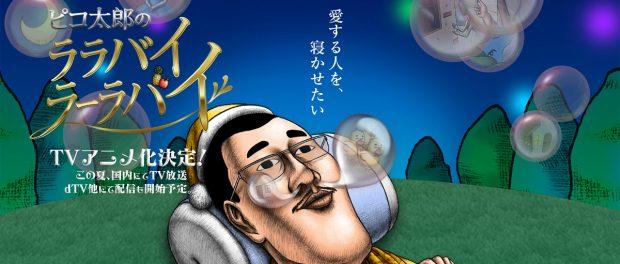 ピコ太郎 TVアニメ化wwwwwwww