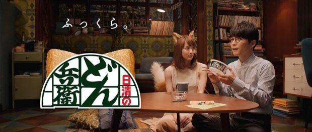 星野源&吉岡里帆「どん兵衛CM」のどんぎつね可愛すぎるよな