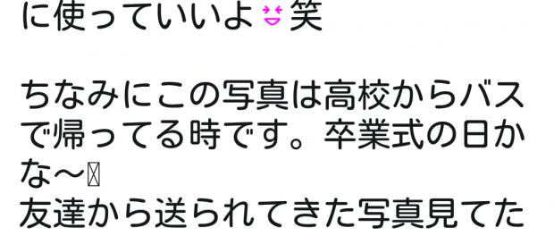 橋本環奈「彼女とデートなう に使っていいよ」 → ヲタ「うぉぉぉぉおおおおお!!!!」