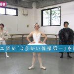 Mステ バレエ ようかい体操