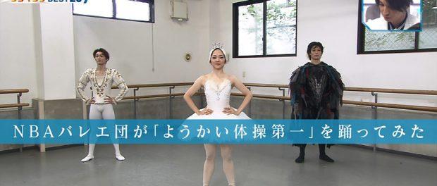 【Mステ】バレエ団がようかい体操第一を踊ってみた結果wwwwwwwwwww(動画あり)