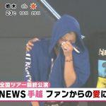 【エンタメ画像】「どん底だった」NEWS手越号泣☆☆☆☆