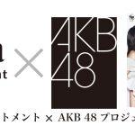 AKB48「美容選抜」のメンバー5人がこちらwwwwwwwww