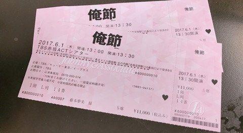 辻希美さん、関ジャニ・安田の舞台「俺節」のコネチケをブログにあげてしまいジャニヲタにフルボッコにされるwwwwwww