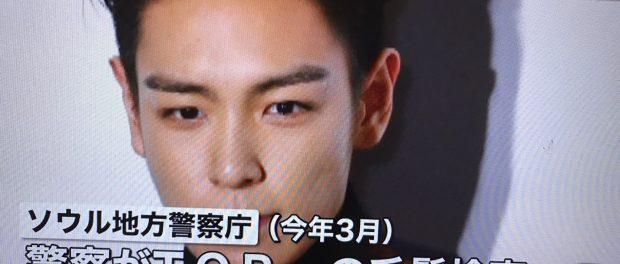 韓国アイドル「BIGBANG」メンバーも大麻wwwww