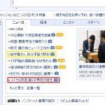 どうしてこうなった Yahooトップ並んだ元KAT-TUNの話題が明暗分かれすぎてる件ww