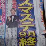 【悲報】「スマステ」9月に終了 香取慎吾はジャニーズ事務所退社で確定か?