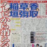 【SMAP】稲垣草なぎ香取、元マネージャー飯島の事務所へ移籍か 2年間はテレビから消える可能性も