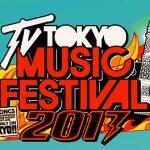 6月28日放送「テレ東音楽祭2017」出演者第1弾発表!!STU48が早くも歌番組初歌唱決定