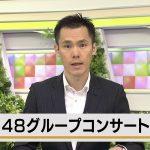 NHKさん、AKBのコンサート中止をニュースで伝える