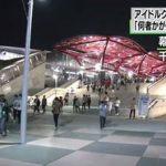 欅坂46握手会襲撃事件の犯人の思考がガチでヤバい・・・